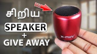 மிக சிறிய  Speaker | Very Smallest Speaker Unboxing and Review | X-mini Nano-X