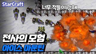 【 전사의 모험 : 아이스 마운틴 】 마지막 너무 어려워!! [스타크래프트 리마스터 유즈맵-Starcraft…