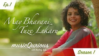 May bhavani tuze lekaru | musicQurious | season 1 | with Maithily Apte
