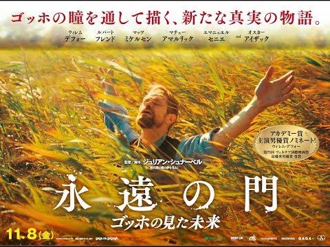 【公式】『永遠の門 ゴッホの見た未来』11.8公開/海外特別映像