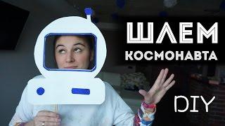 видео шлем космонавта из пластиковой бутылки