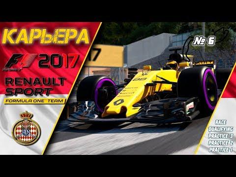 Формула 1 Сезон 2010 Список этапов » Формула 1 2017