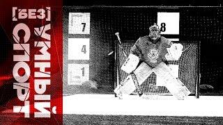 """""""[Без]УМНЫЙ спорт"""". Хоккейный вратарь против пушки"""
