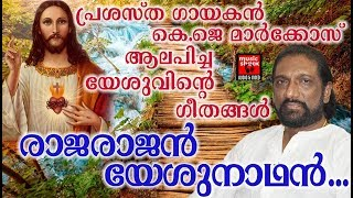 Rajarajan Yeshunadhan # Christian Devotional Songs Malayalam 2018 # Marcose Songs