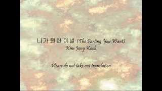 Cover images Kim Jong Kook - 니가 원한 이별 (The Parting You Want) [Han & Eng]