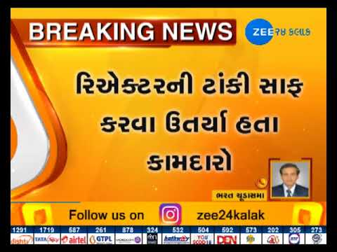 Bharuch: Two workers burnt during the cleaning work in Reactor in Chemical Company-ZEE 24 KALAK