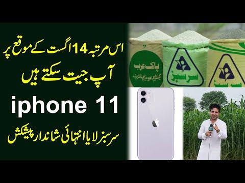 Iss martaba 14 August k moqa per Aap jeet sakty hain iPhone 11,Sarsabz laya intehai shandar peshkash