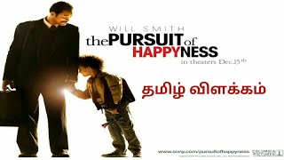 The Pursuit of Happyness [2006]   தமிழ் விளக்கம்   By HOLLYWOOD TIMES.