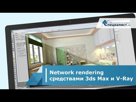 Сетевая визуализация (Network Rendering) средствами 3ds Max и V-Ray