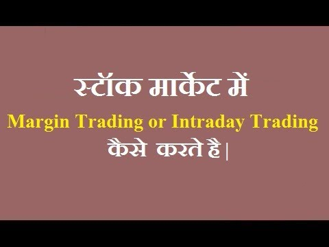What is Margin Trading or Intraday Trading?[HINDI] [ TOP RATED ]