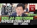 김정호 '전)법무부 장관의 부인 검찰의 인권침해 적극적으로 인권위 나서야'