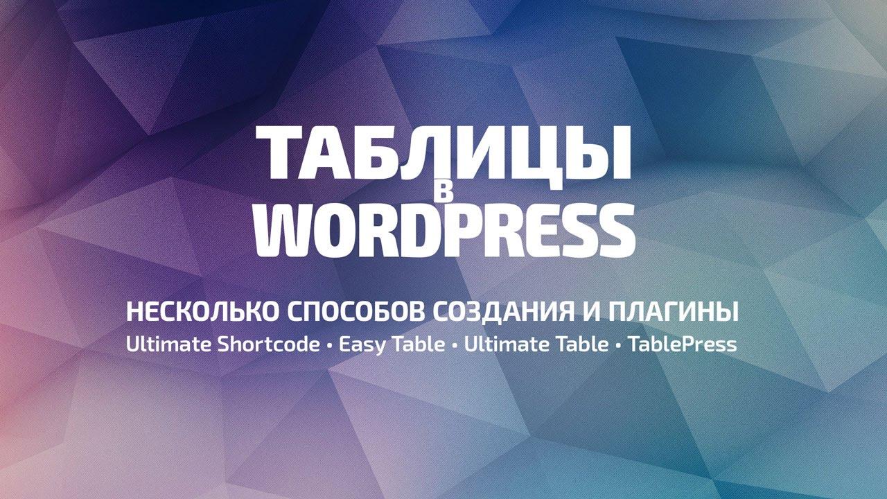 Таблицы в WordPress. Обзор способов создания таблиц в ручном режиме и с помощью плагинов