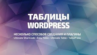видео Сноски и цитаты на WordPress, плагин WP-Note
