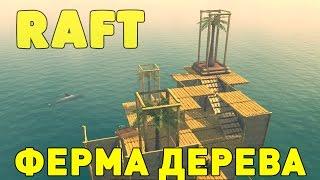 Прохождение Raft: #2 - СТРОИМ ФЕРМУ ДЕРЕВА!
