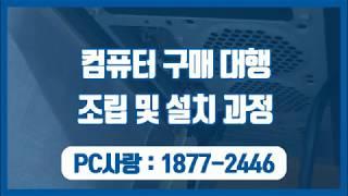 도봉구 창동 컴퓨터수리 본체연결설치 도와드리기