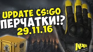 UPDATE CS:GO - ДОБАВИЛИ ПЕРЧАТКИ В ИГРУ - GLOVE CASE (29.11.2016)