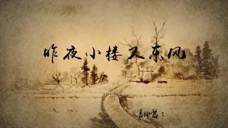 【昨夜小樓又東風】翻唱中國風「前後反差抑制不住的洪荒之力」