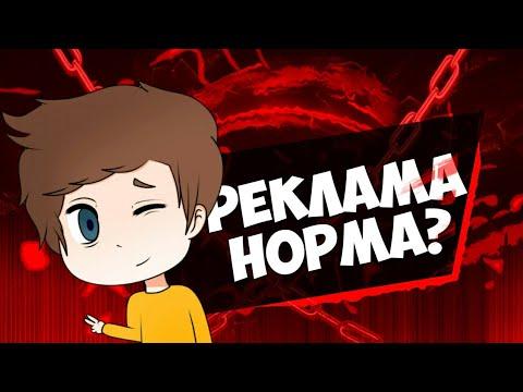 РЕКЛАМА НОРМА? // ЗАРАБОТОКиз YouTube · Длительность: 3 мин37 с