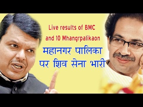 BMC Elections 2017 Exit Poll Results Shiv Sena leads, BJP gains, Congress, NCP Update aaj news wala