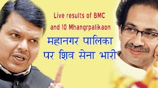 bmc results live shiv sena leads on 46 seats in mumbai bjp on 30 cong on 10