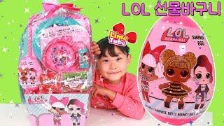 LOL빅 서프라이즈 엘오엘 선물 바구니 Easter Egg 장난감 놀이