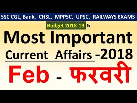 Current affairs : February 2018 | Important current affairs 2018 |  latest current affairs Quiz