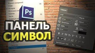 ПАНЕЛЬ СИМВОЛ. Работа с текстом в фотошопе