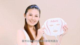Aduro 7+1 紅外線7色彩光面膜LED MASK,將彩光美容技術帶回屋企 thumbnail