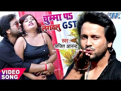 Ajit Anand NEW लोकगीत - चुम्मा पS लगवलु GST - Chumma Pa Lagawalu G.S.T - Bhojpuri Hit Songs 2017