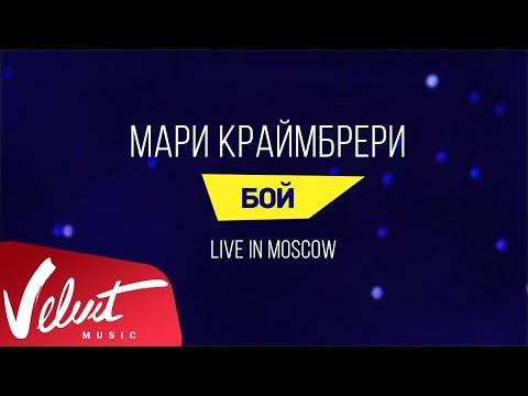 """Мари Краймбрери - """"Бой"""" (Live in Moscow) thumbnail"""