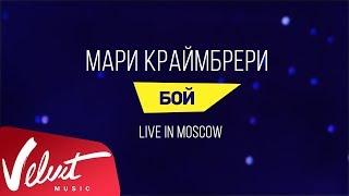 Мари Краймбрери - 'Бой' (Live in Moscow)