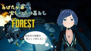 [LIVE] 【THE FOREST VR】らげたけの楽しい森林暮らし 4【VMC】