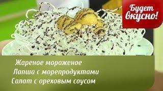 Будет вкусно! 04/07/2014 Жареное мороженое. Лапша с морепродуктами. GuberniaTV