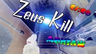CS:GO - Zeus лучшее оружие! #3