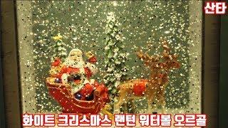 화이트 크리스마스 랜턴 워터볼 오르골(산타와썰매)