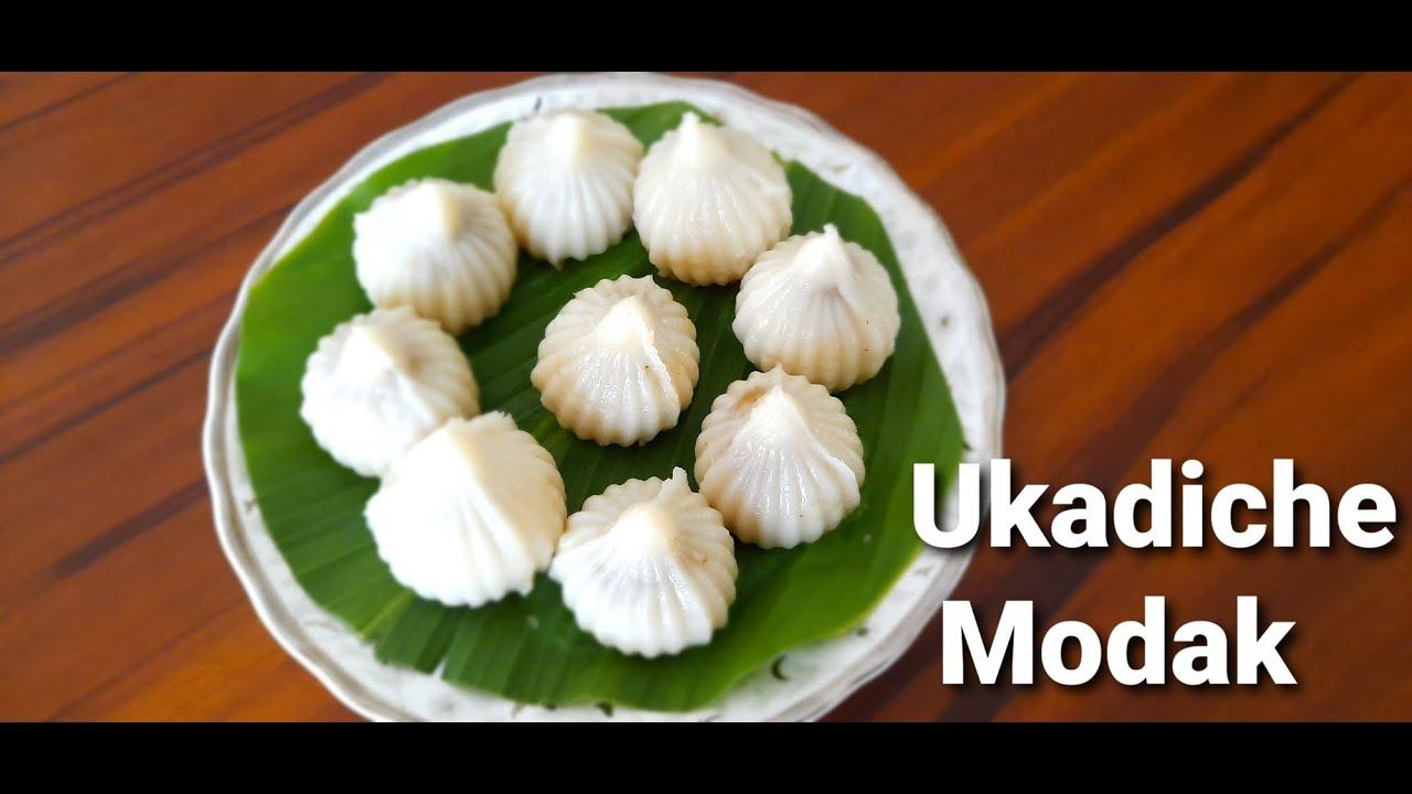 Ukdiche Modak - उकडीचे मोदक   Steamed Modak   modak for ganesh chaturthi   plain steamed modak