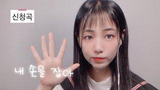 아이유 내 손을 잡아 커버 IU Hold My Hand COVER (최고의 사랑 OST)