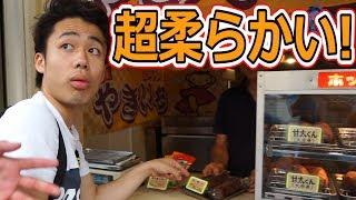 大阪で激甘のやきいも「シルクスイート」に出会った!!