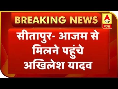 Sitapur- Azam से मिलने पहुंचे Akhilesh Yadav   ABP Ganga