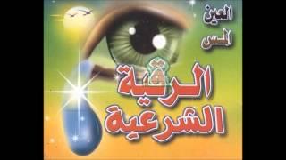 الرقية الشرعية ضد الحسد والمس الشيخ محمد جبريل