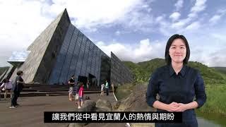 蘭陽博物館-夢土上(手語版15分鐘)影片縮圖