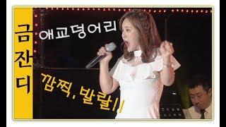 💖금잔디💖(가수) 애교덩어리 엄청난 관객 애교로 살살 녹이넹!!!.가요베스트 사문진 !!![힐링]