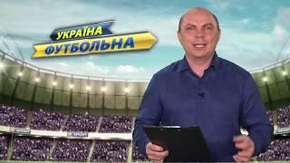 Україна футбольна 21 тур З Анатолієм Бузником