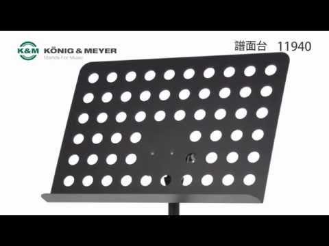 K&M 譜面台 11940