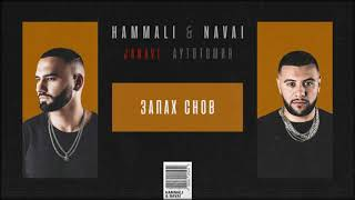HammAli & Navai - Запах снов (2018 JANAVI: Аутотомия)