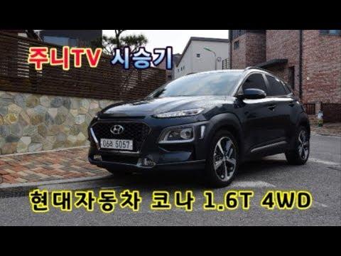 TV  1.6T 4WD  Kona 1.6T 4WD