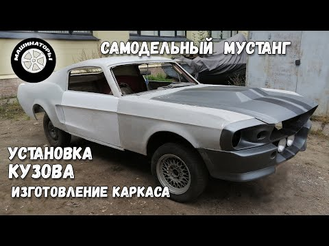 Самодельный Мустанг / Установили кузов из стеклопластика