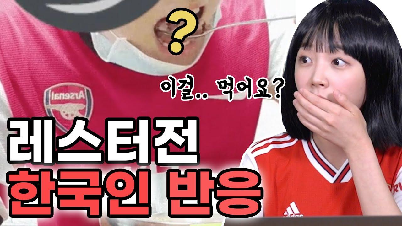 한국 구너들은 아스날 승리를 위해 오란씨 국밥을 먹는다고?