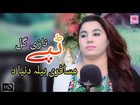Pashto New Songs 2020 Tapey Tapay Tappay - Nazi Gul   Pashto Latest Songs 2020   Pashto New HD Songs
