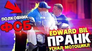EDWARD BIL УГНАЛ МОТО У ФСБ / ПРАНК (реакция людей на МОИ ВЫХОДКИ)